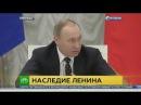 Путин отметил годовщину смерти Ульянова очередным идеологическим наездом в стиле Яковлева и Горбачёва (01.2016)