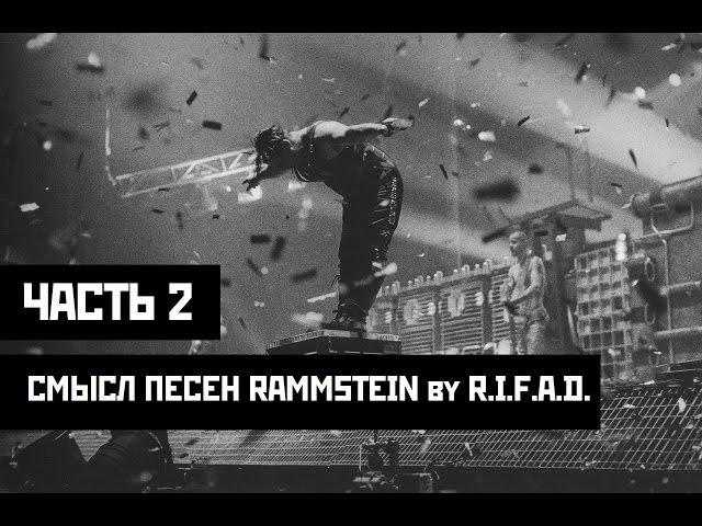 Смысл песен Rammstein. Часть 2