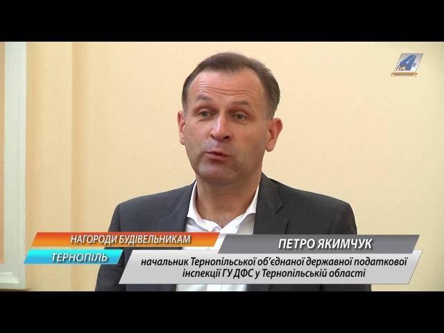 Тернопольских строителей наградили наградами по случаю профессионального праздника