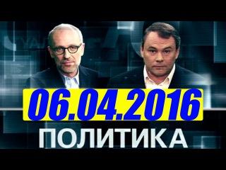 Политика с Петром Толстым 06.04.2016 - Армения и Азербайджан, есть ли след Турции? Что делать России