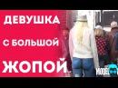 Голая Девушка С Большой Жопой Идёт По Улице (Пранки И Приколы 2016)
