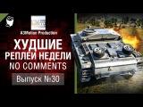 Худшие Реплеи Недели - No Comments №30 - от A3Motion [World of Tanks] #worldoftanks #wot #танки — [http://wot-vod.ru]