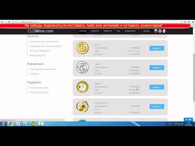 МОЙ ВКЛАД В cldmine com ОБЛАЧНЫЙ МАЙНИНГ пассивный заработок в интернете без вложений краны биткоин