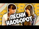 ПЕСНИ НАОБОРОТ / BACKWARDS WORD / CHALLENGE