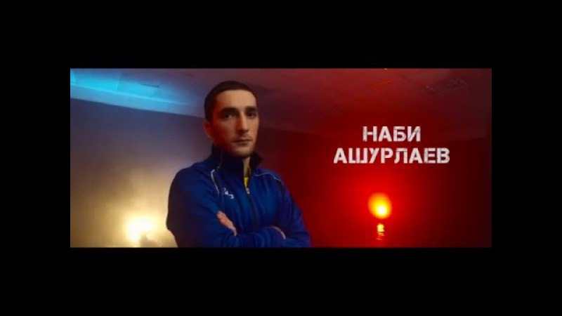 Интро - Наби Ашурлаев