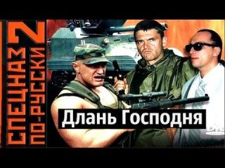 """Спецназ по-русски 2 """"Длань Господня"""" 2 серия из 2 (2004) Боевик, Военный фильм, Приключения"""