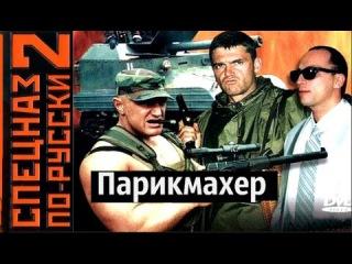 """Спецназ по-русски 2 """"Парикмахер""""  1 серия из 2 (2004) Боевик, Военный фильм, Приключения"""