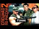 Спецназ по-русски 2 Узник 2 серия из 2 2004 Боевик, Военный фильм, Приключения