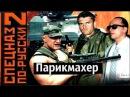 Спецназ по-русски 2 Парикмахер 1 серия из 2 2004 Боевик, Военный фильм, Приключения