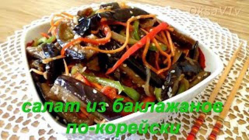 Салат из баклажанов по корейски. Eggplant salad. Korean food.