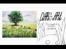 Для начинающих!Как нарисовать летний пейзаж акварелью!Dari_Art рисоватьМОЖЕТкаждый
