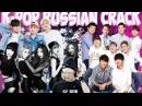 K-POP RUSSIAN CRACK | Псай энд сердючка