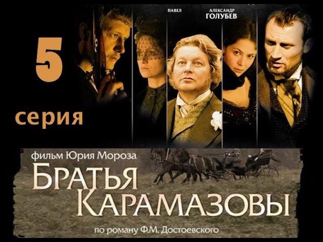 Братья Карамазовы 5 серия 1 сезон 2009 Сериал