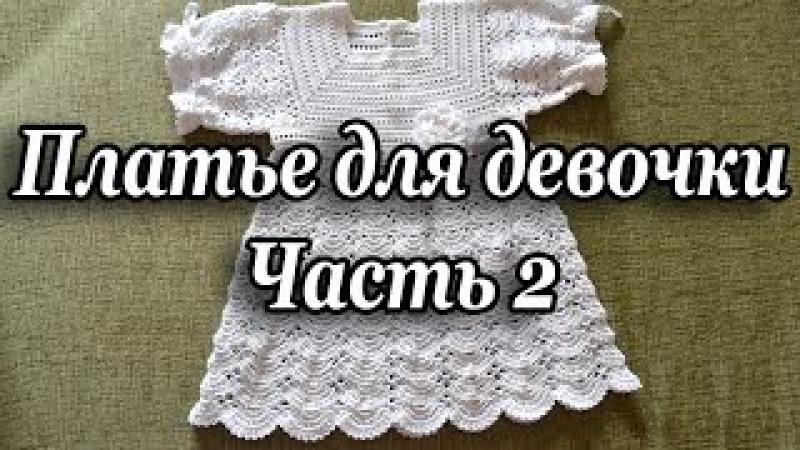 Крестильное платье для девочек. Часть 2 (Christening dress for girls. Part 2)
