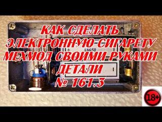 Как сделать электронную сигарету. Мехмод своими руками. Детали / Mehmod hands. Details № 161.3