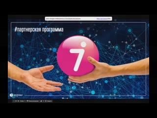 Партнерская программа #КЛУБСЕМЬЯ - Лучшая Партнерка заработка в интернете
