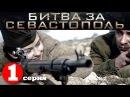 Битва за Севостополь (СЕРИАЛ) / 1 СЕРИЯ/ Это реальная история Людмилы Павличенко — легендарной женщины-снайпера.