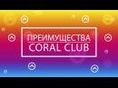 Преимущества Coral Club