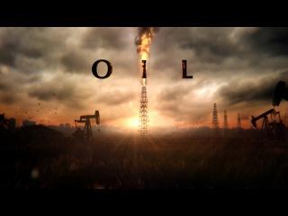 Нефть и кровь. Документальный спецпроект.