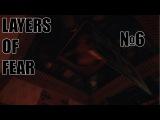 Прохождение инди-хоррора Layers of Fear №6 (В бесконечном напряжении)