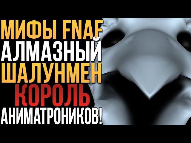 МИФЫ FNAF - АЛМАЗНЫЙ ШАЛУНМЕН - КОРОЛЬ АНИМАТРОНИКОВ!