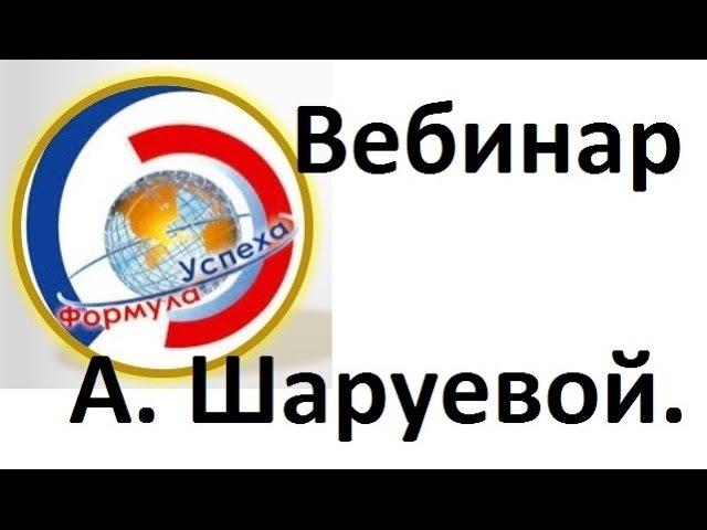 Веб А Шаруевой Уход за руками 020415г