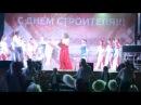 Гимн UNITILE - Выступление Империи танца . День строителя г Шахты