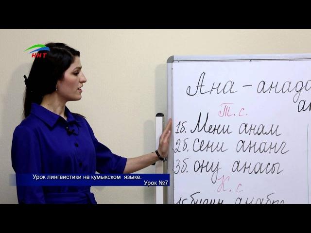 Уроки лингвистики. Кумыкский язык. Урок 7