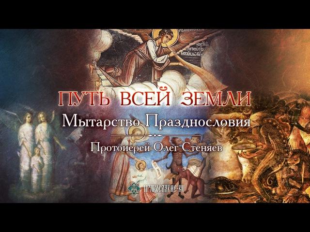 Мытарство первое Празднословия. Протоиерей Олег Стеняев