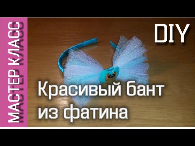 Как сделать красивый бант из фатина - МК / How to make a beautiful bow of tulle - DIY