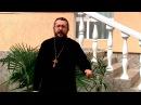 Как помочь человеку на которого навели порчу Священник Игорь Сильченков