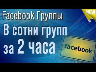 Facebook группы. Как добавить facebook группы за 2 часа