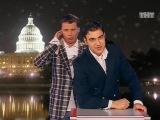 Гарик Харламов и Гарик Мартиросян - Поздравления президентов стран мира (США)