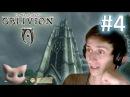 The Elder Scrolls IV: Oblivion 4 Гильдия Бойцов