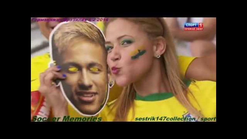 Бразилия vs Германия 2014 год 1 2