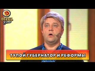 Тупость чиновников в Украине не победить | Дизель Шоу
