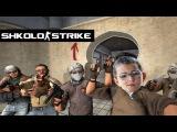 SHKOLO-STRIKE #61