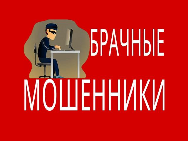 знакомств сайте обманщик на