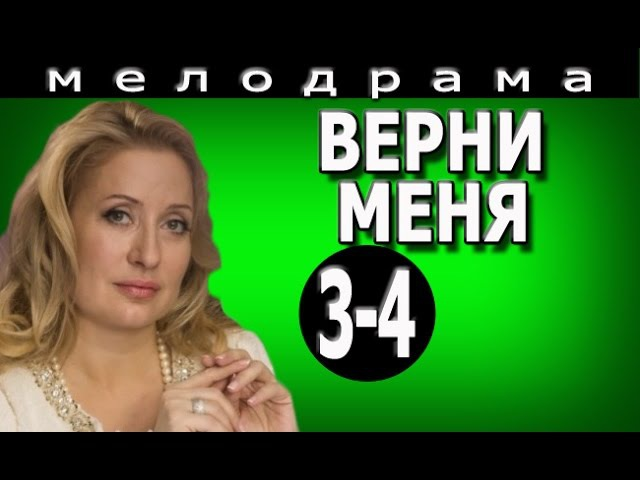 Верни меня 3 серия 4 серия, драма, сериал 2015