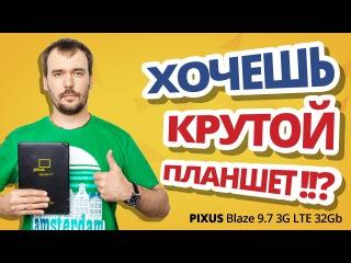 Обзор планшета Pixus Blaze 9.7 3G LTE ✔ Бомбическая тяга!