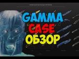Обзор на обновление CS:GO от 16.06.2016! GAMMA CASE! AWP - ФАЛЛОС?!WTF!?
