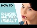 СЕКРЕТЫ МАТОВОЙ ПОМАДЫ / как правильно наносить / идеальный контур губ / купить матовую помаду