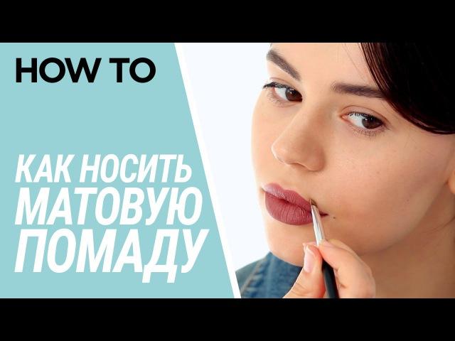 СЕКРЕТЫ МАТОВОЙ ПОМАДЫ как правильно наносить идеальный контур губ купить матовую помаду