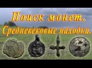 Поиск монет. Средневековые находки. Xp Deus в деле .