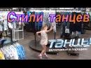 Стили танцев ТНТ Танцы Дети пародия Самое интересное детям Видео для детей Канал для детей Vlog
