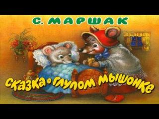 С. Маршак. Сказка о глупом мышонке. Сказка о глупом мышонке - стихотворение для детей Маршака
