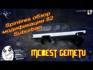 [Spintires]#31 Spintires обзор модификации 82 Suburban!!!!!