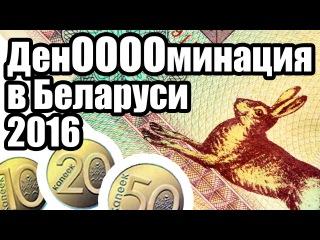 1 ИЮЛЯ ДЕНОМИНАЦИЯ В БЕЛАРУСИ - Новые купюры и монеты, белорусские деньги после деноминации 2016 г