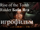 Rise of the Tomb Raider Баба Яга игрофильм