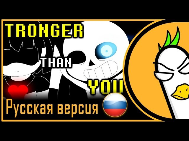 [RUS COVER] Undertale Sans Song — Stronger Than You (На русском)